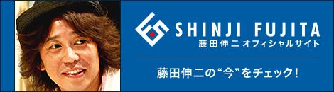 藤田伸二オフィシャルサイト