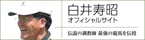 白井寿昭オフィシャルサイト